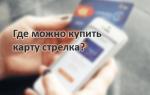 Где можно купить карту стрелка в Москве и других городах Подмосковья