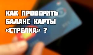 Как проверить баланс карты стрелка по номеру карты онлайн и не только