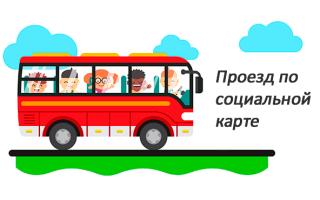 Социальная карта студента стоимость проезда: цена в Москве на автобус, троллейбус, трамвай, мцк в 2018 году