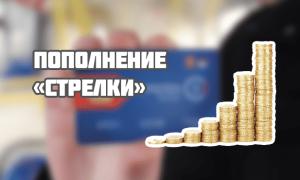 Как пополнить карту стрелка с банковской карты через интернет, сбербанк онлайн по номеру карты, и другие способы