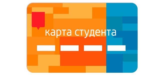 Что дает социальная карта студента в Москве и как ей пользоваться