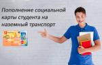 Как пополнить социальную карту студента на наземный транспорт: адреса в Москве и онлайн способы