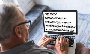 Как и где активировать социальную карту пенсионера Москвы и московской области