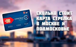 Сколько стоит карта стрелка в Москве и Подмосковье