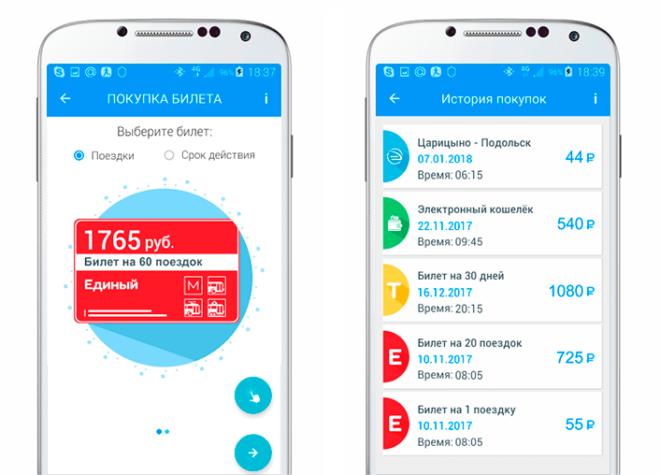 """Мобильное приложение """"Мой проездной"""""""