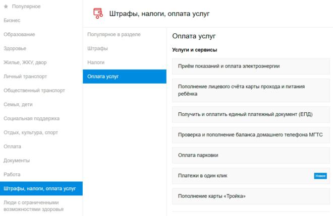 мос.ру оплата