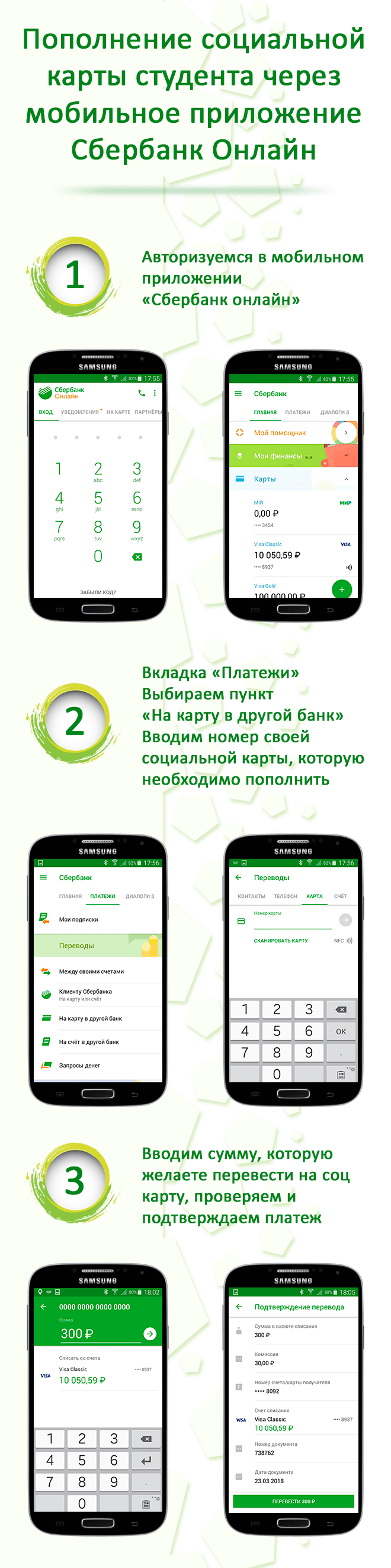 Пополнение соц карты через android приложение сбербанк