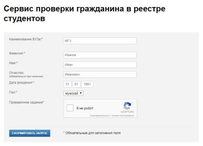 Проверка студента в реестре
