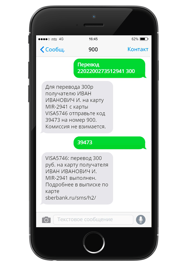 Перевод через смс Сбербанк