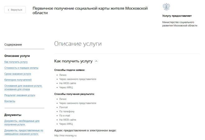 Первичное получение социальной карты жителя Московской области