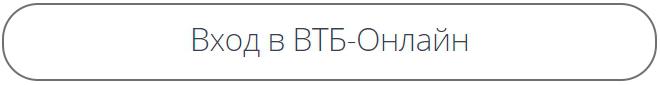 ВТБ-Онлайн личный кабинет