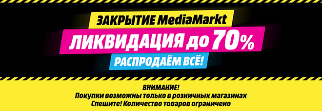 Медиа маркт закрытие