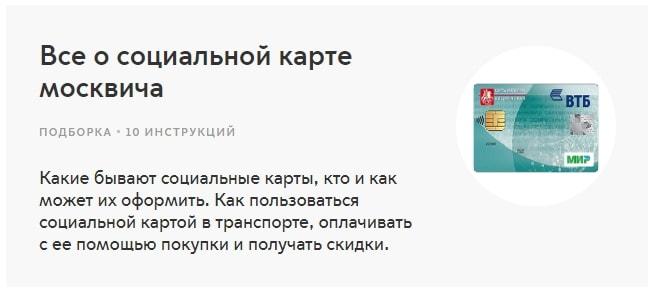 мос ру соц карта